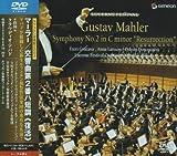 アバド / マーラー : 交響曲第2番 [DVD] 画像