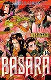 BASARA(14) (フラワーコミックス)