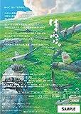風立ちぬ [DVD] 画像