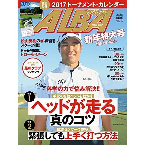 アルバトロス・ビュー No.715 [雑誌] ALBA
