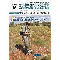 環境浄化技術 2009年 09月号 [雑誌]