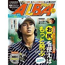 アルバトロス・ビュー No.742 [雑誌] ALBA