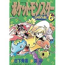 ポケットモンスタースペシャル(6) (てんとう虫コミックススペシャル)