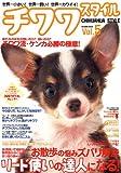 チワワ スタイル Vol.5 (タツミムック) 画像