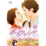 ボーイフレンド DVD SET2(特典DVD付)(お試しBlu-ray付)
