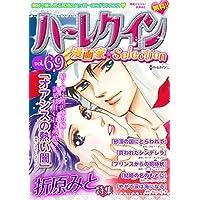 ハーレクイン 漫画家セレクション vol.69 (ハーレクインコミックス)