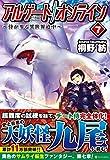 アルゲートオンライン―侍が参る異世界道中〈7〉