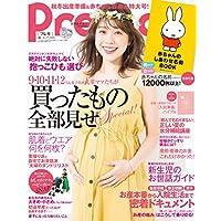 Pre-mo(プレモ) 2018年 07月 秋号