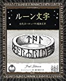 ルーン文字:古代ヨーロッパの魔術文字 アルケミスト双書