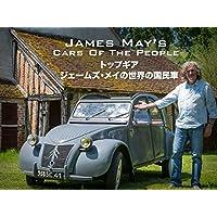 トップ・ギア:ジェームズ・メイの世界の国民車 (字幕版)