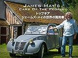 トップ・ギア:ジェームズ・メイの世界の国民車