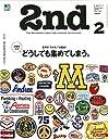 2nd(セカンド) 2018年 2 月号 雑誌