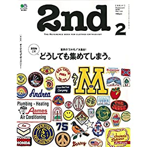 2nd(セカンド) 2018年 2 月号 [雑誌]