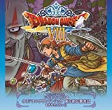 ニンテンドー3DS ドラゴンクエスト�[ 空と海と大地と呪われし姫君 オリジナルサウンドトラック