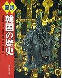図説韓国の歴史 (ふくろうの本)