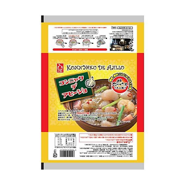 高章食品 コンニャクDeアヒージョ (スパイス...の紹介画像3