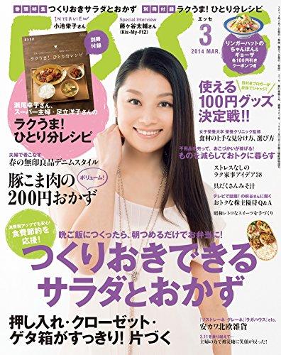 ESSE 2014 年 03月号 [雑誌] ESSE (デジタル雑誌)