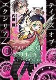 テイルズ オブ エクシリア2 (1) (電撃コミックスNEXT)