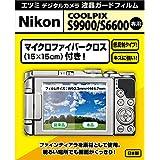 【アマゾンオリジナル】 ETSUMI 液晶保護フィルム デジタルカメラ液晶ガードフィルム Nikon COOLPIX S9900/S6600専用 ETM-9175