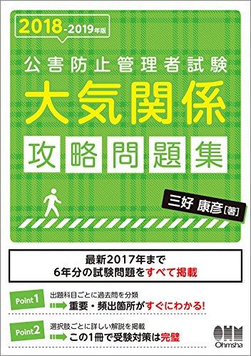 2018-2019年版 公害防止管理者試験 大気関係 攻略問題集