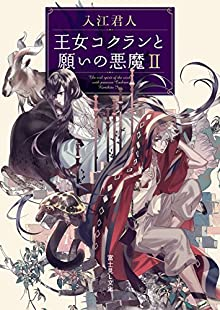 王女コクランと願いの悪魔II (富士見L文庫)
