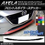 AP フロントスポイラーステッカー カーボン調 マツダ アクセラ スポーツ/セダン/ハイブリッド BM系/BY系 ブラック AP-CF1428-BK