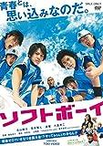 ソフトボーイ[DVD]