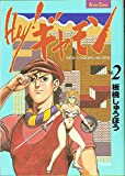 Hey!ギャモン 2 (アクションコミックス)