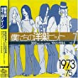 僕たちの洋楽ヒット Vol.7 1973~75