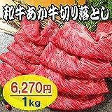 熊本県産 和牛 「あか牛」 切り落とし 1kg (霜降と赤身のお試しセット)