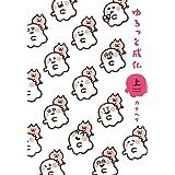 ゆるっと成仏 上 (愛蔵版コミックス)