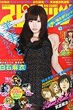 ビッグコミック スピリッツ 2013年 9/30号 [雑誌]