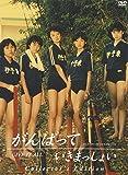 がんばっていきまっしょい コレクターズ・エディション [DVD]