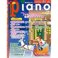 月刊ピアノ 2014年12月号