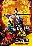 信長の野望・大志 with パワーアップキット プレミアムBOX -PS4