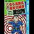 こちら葛飾区亀有公園前派出所【期間限定無料】 2 (ジャンプコミックスDIGITAL)