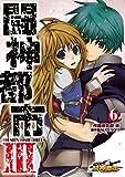 闘神都市III(6) (電撃コミックス)
