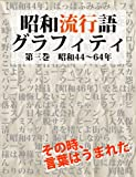 昭和流行語グラフィティ: 第三巻~昭和44年~昭和64年