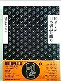 筒井康隆全集〈9〉ビタミン.日本列島七曲り
