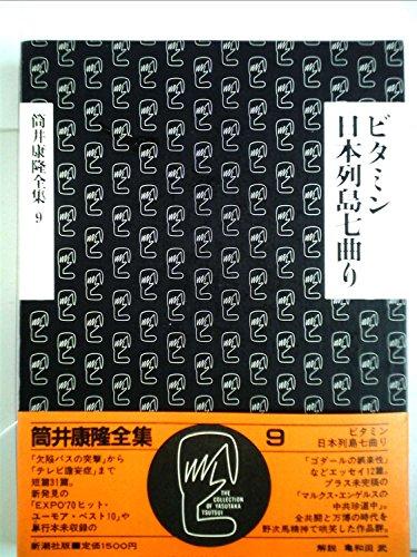 筒井康隆全集〈9〉ビタミン.日本列島七曲りの詳細を見る