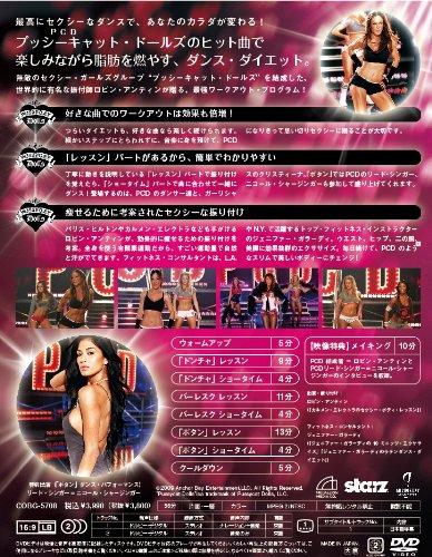 プッシーキャット・ドールズ・ダンス・ワークアウト by ロビン・アンティン [DVD]