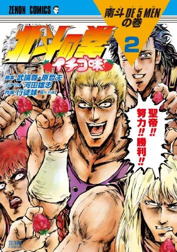 北斗の拳 イチゴ味 2 (ゼノンコミックス)の詳細を見る