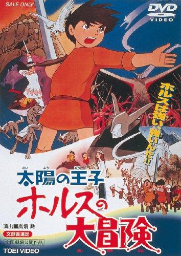 太陽の王子 ホルスの大冒険 [DVD]の詳細を見る