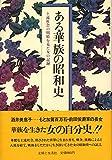 ある華族の昭和史―上流社会の明暗を見た女の記録 (1982年)