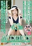 風薫る鎌倉で出会った微笑み美人。女としての夏がまた、始まる。久保今日子 43歳 AV DEBUT [DVD]