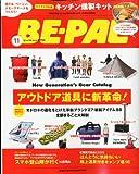 BEーPAL (ビーパル) 2013年 11月号 [雑誌]
