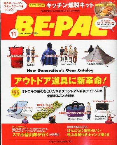 BEーPAL (ビーパル) 2013年 11月号 [雑誌]の詳細を見る