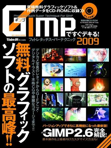 GIMPですぐデキる!フォトレタッチスーパーテクニック2009 (100%ムックシリーズ)の詳細を見る