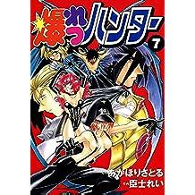 爆れつハンター(7) (電撃コミックス)
