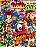 てれびげーむマガジン別冊 人気ゲームDVDスペシャル 2019